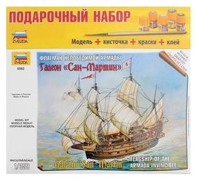 Сборная модель «Флагман Непобедимой армады «Сан-Мартин»  Звезда