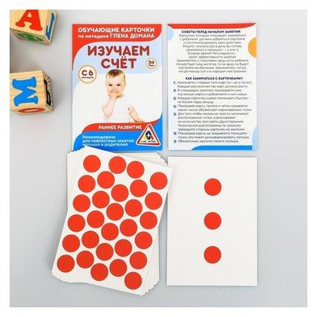 Обучающие карточки по методике Глена Домана «Изучаем счёт», 30 карт  Лас Играс