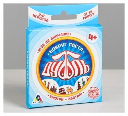 Настольная игра «Дуббль Вокруг света», 20 карт  Лас Играс