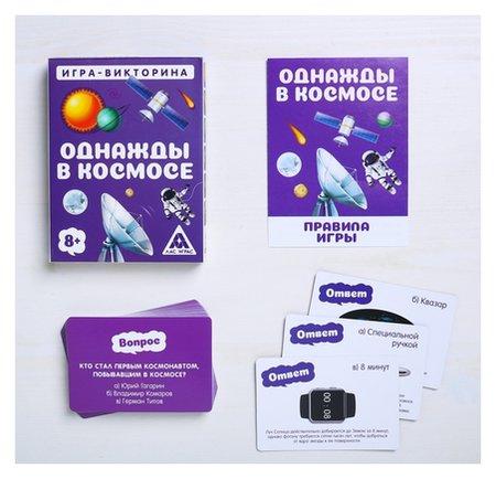 Игра-викторина «Однажды в космосе» 8+, 50 карточек  Лас Играс
