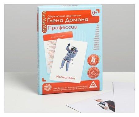 Обучающие карточки по методике Глена Домана «Профессии», 12 карт  Лас Играс