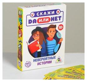 Карточная игра на логику «Да или Нет. Невероятные истории», 35 карточек
