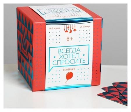 Коммуникативная игра «Всегда хотел спросить. Семейная», 100 карт  Лас Играс