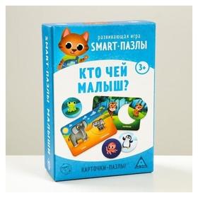 Развивающая игра «Smart-пазлы. Кто чей малыш?», 30 карточек