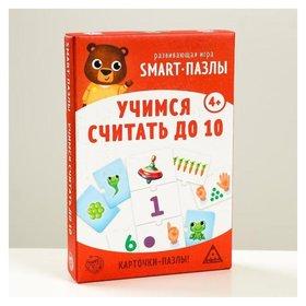 Развивающая игра «Smart-пазлы. Учимся считать до 10», 10 карточек