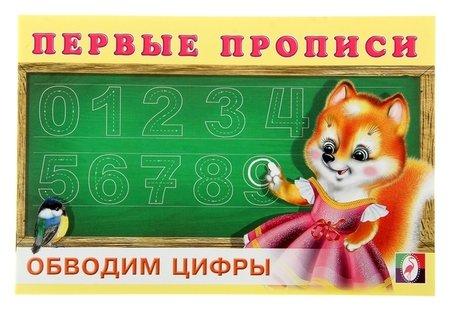 Первые прописи Обводим цифры  Издательство Фламинго