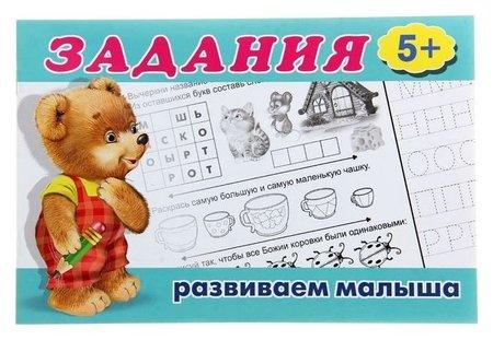 Раскраска с заданиями Развиваем малыша: для детей от 5 лет  Издательство Фламинго