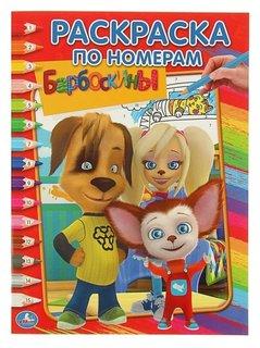 Раскраска по номерам Барбоскины  УМка