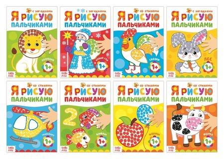 Раскраски Рисуем пальчиками, набор 8 шт. по 16 стр.  Буква-ленд