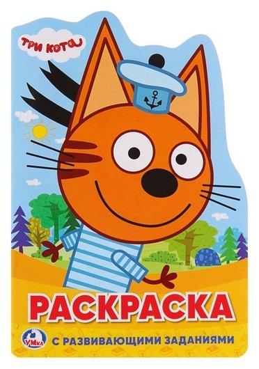 Развивающая раскраска с вырубкой в виде персонажа Три кота  УМка