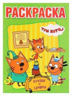 Большая раскраска А3 Три кота. Буквы и цифры  УМка