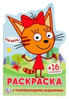Развивающая раскраска с вырубкой в виде персонажа и многоразовыми наклейками Три кота  УМка