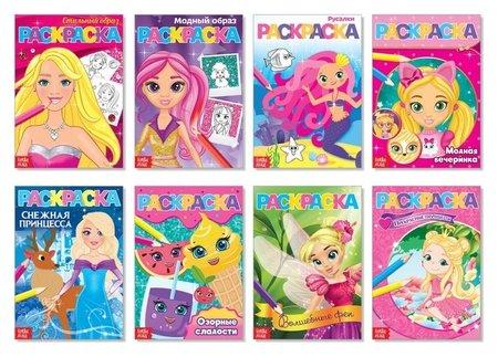 Раскраски А5 для девочек набор из 8 шт. по 12 стр.  Буква-ленд