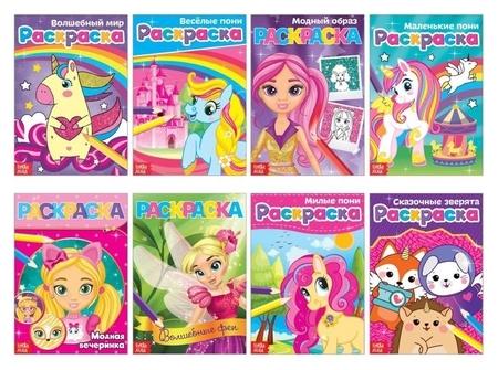 Раскраски для девочек Стильные картинки, набор 8 шт. по 12 стр.  Буква-ленд