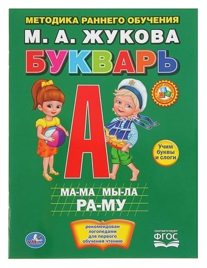 Букварь Жукова М.А.  УМка