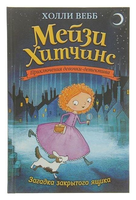 Мейзи Хитчинс Приключения девочки-детектива Загадка закрытого ящика Вебб Х.  Эксмо