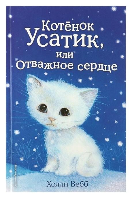 Котёнок Усатик, или Отважное сердце Вебб Х. Эксмо