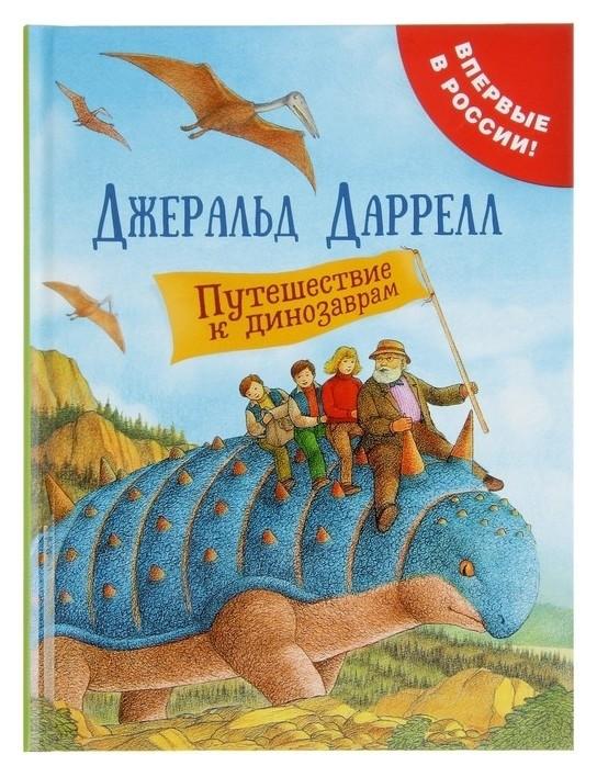 Путешествие к динозаврам Даррелл Дж.  Росмэн
