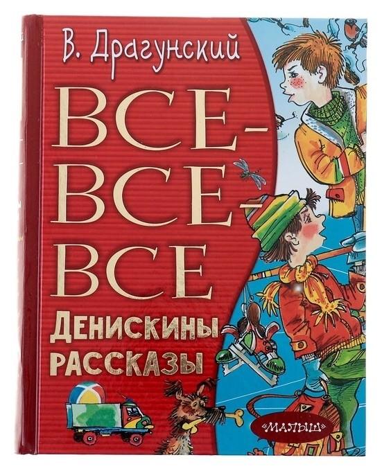 Все-все-все Денискины рассказы Драгунский В. Ю.  Издательство АСТ