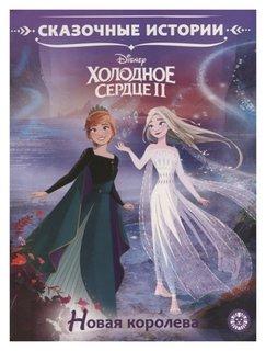Сказочные истории Холодное сердце 2 Новая королева  Издательство Лев (Эгмонт Россия)