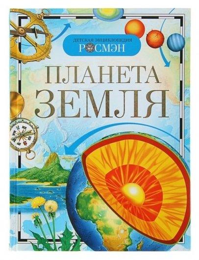 Детская энциклопедия Планета Земля  Росмэн