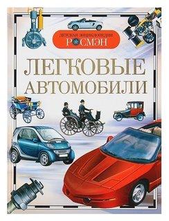 Детская энциклопедия Легковые автомобили