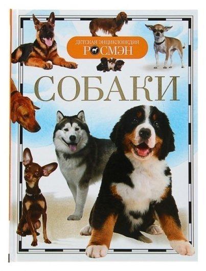 Детская энциклопедия Собаки  Росмэн