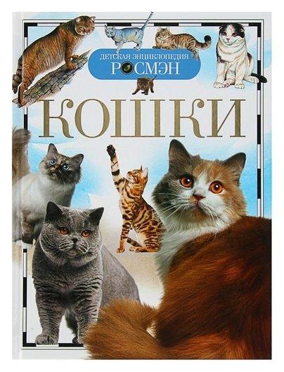 Детская энциклопедия Кошки  Росмэн