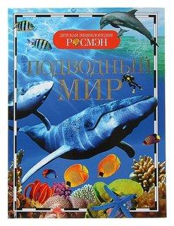 Детская энциклопедия Подводный мир