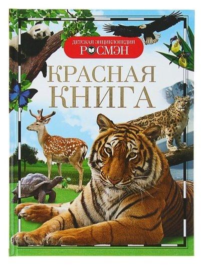 Детская энциклопедия Красная книга  Росмэн
