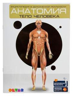 Энциклопедия 4D в дополненной реальности Анатомия: тело человека  Devar