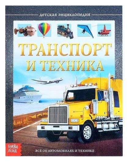 Детская энциклопедия Транспорт и техника  Буква-ленд