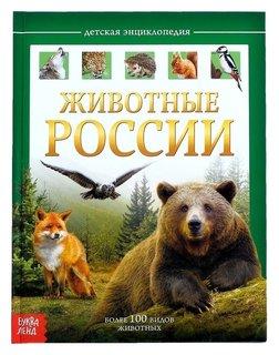 Детская энциклопедия Животные России
