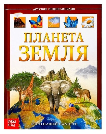 Детская энциклопедия Планета Земля  Буква-ленд