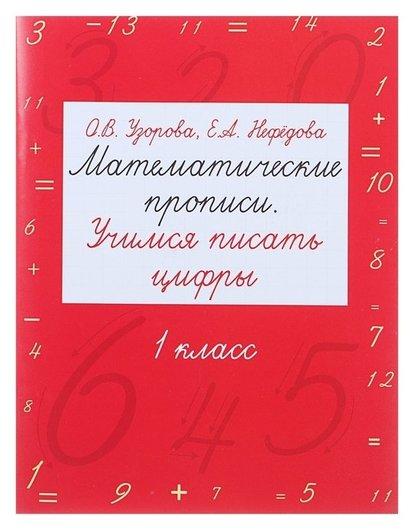 Математические прописи. Учимся писать цифры. 1 класс. Узорова О. В., Нефёдова Е. А.  Издательство АСТ