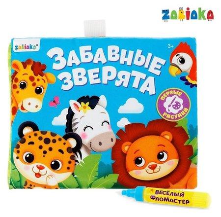 Книжка для рисования водой Весёлый зоопарк с водным маркером  Zabiaka
