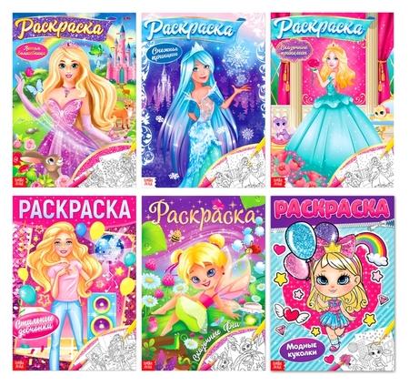 Раскраски для девочек Принцессы, набор 6 шт. по 16 стр.