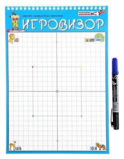 Игровой графический тренажёр Игровизор с маркером