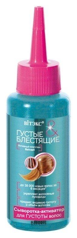Сыворотка-активатор для густоты волос Густые и Блестящие Белита - Витекс Густые и Блестящие