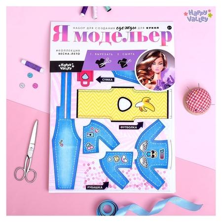"""Набор для создания одежды для кукол """"Я модельер: Джинсовая мода""""  Happy Valley"""