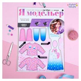 """Набор для создания одежды для кукол """"Я модельер: Sweet home"""""""