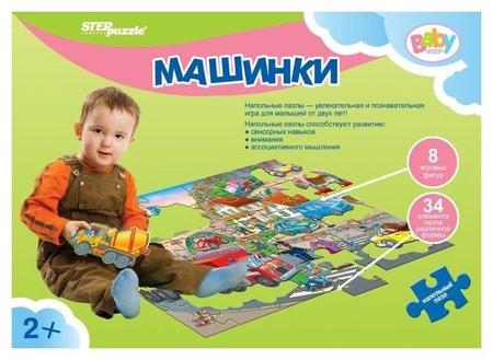 Напольный пазл Машинки  Step puzzle