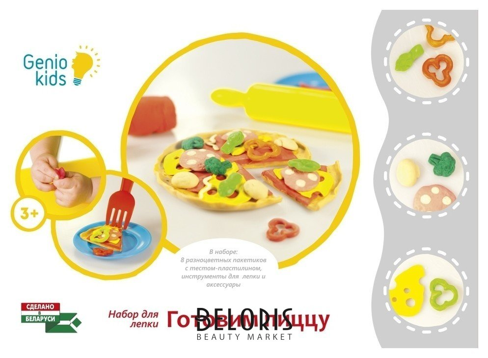 Набор для детского творчества Готовим Пиццу Genio Kids