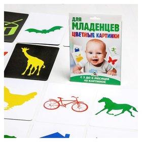 Развивающая игра для младенцев Цветные картинки