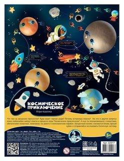 Настольная игра-бродилка Космическое приключение
