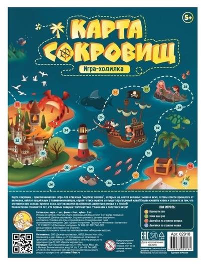 Настольная игра-бродилка Карта сокровищ  Десятое королевство