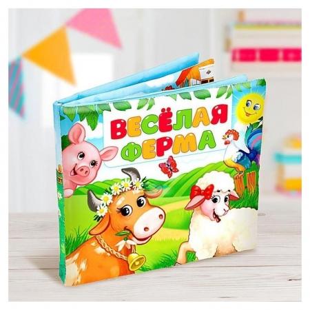 Мягкая книжка-игрушка Весёлая ферма  Буква-ленд