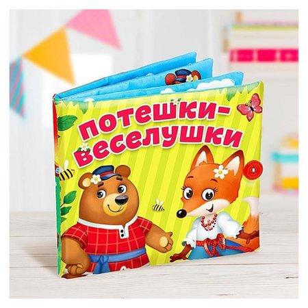 Мягкая книжка-игрушка Потешки-веселушки  Буква-ленд