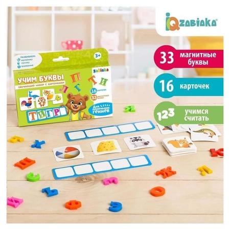 Обучающий набор Составь слово магнитные буквы с карточками  Iq-zabiaka