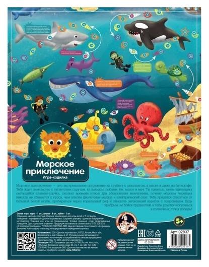 Настольная игра-ходилка Морские приключения  Десятое королевство